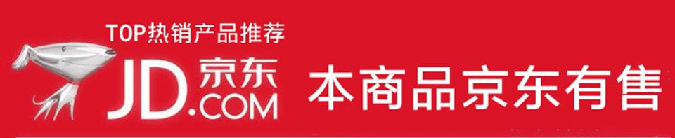 京东商城热销浴缸架